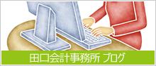 田口会計事務所ブログ
